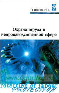 Охрана труда в непроизводственной сфере: учебное пособие