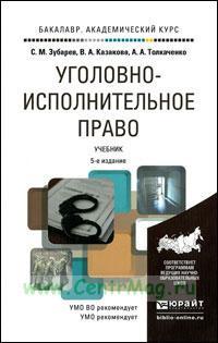 Уголовно-исполнительное право: Учебник (5-е издание, переработанное и дополненное)