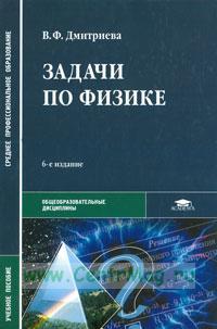 Задачи по физике: учебное пособие (6-е издание, стереотипное)