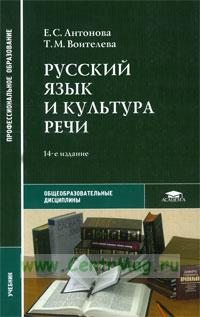 Русский язык и культура речи: учебник (14-е издание. стереотипное)