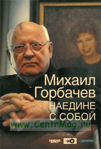 Михаил Горбачев. Наедине с собой