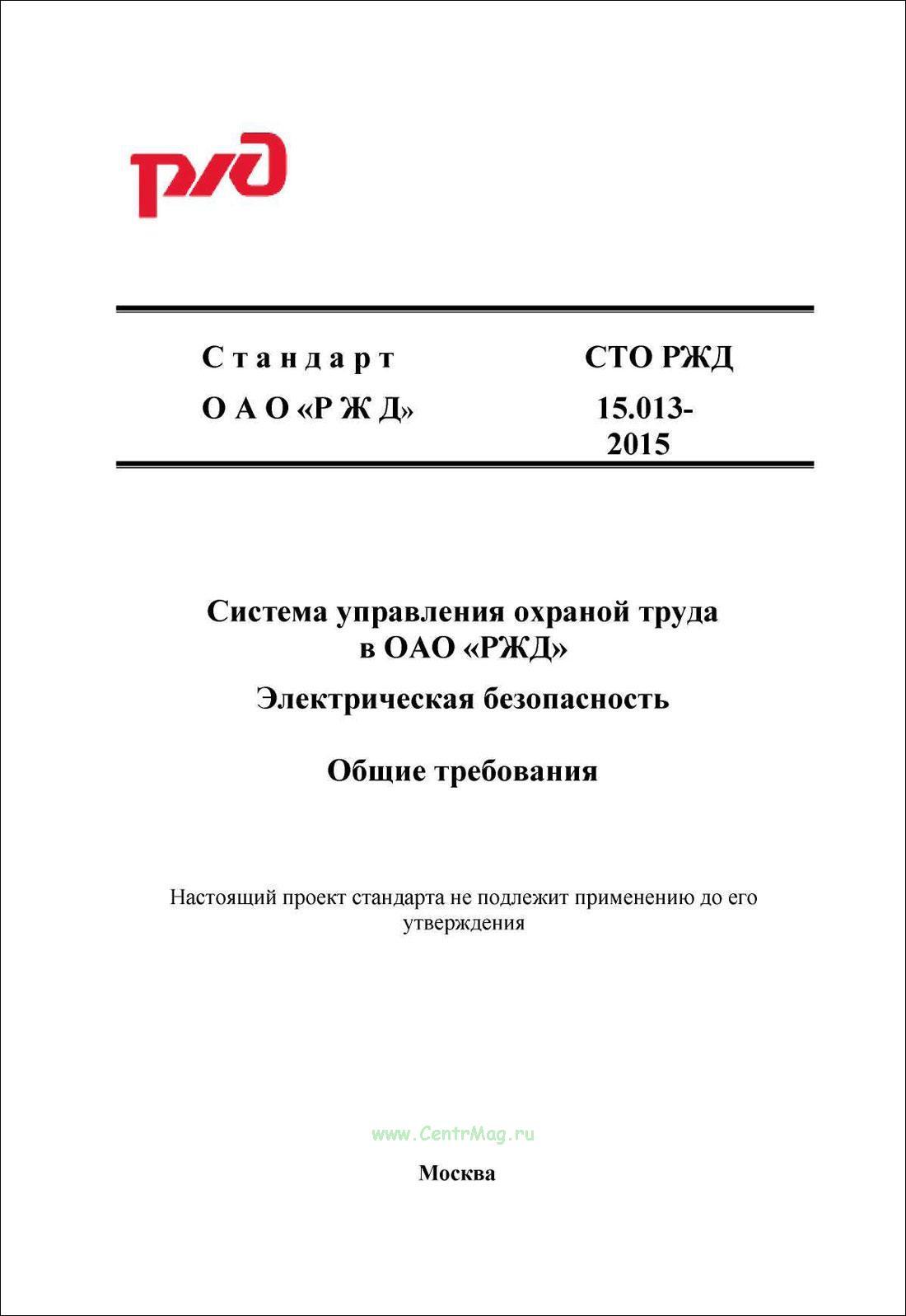Стандарт по электробезопасности оао ржд свидетельство группа электробезопасности