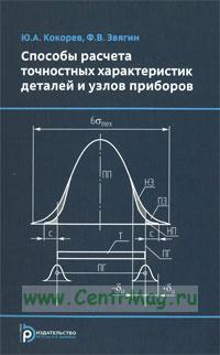 Способы расчета точностных характеристик деталей и узлов приборов: учебное пособие