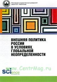 Внешняя политика России в условиях глобальной неопределенности: монография