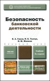 Безопасность банковской деятельности: учебник (3-е издание, переработанное и дополненное)