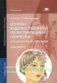 Основы художественного проектирования прически. Специальный рисунок. Практикум: учебное пособие (2-е издание, стереотипное)