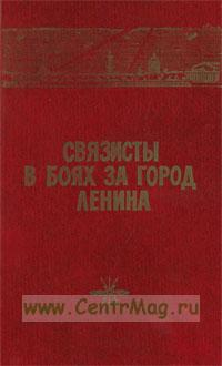 Связисты в боях за город Ленина