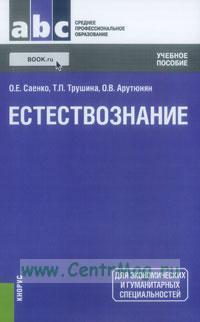 Естествознание: учебное пособие (3-е издание, стереотипное)