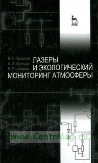 Лазеры и экологический мониторинг атмосферы: Учебное пособие