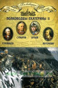 Великие полководцы. Том 9. Полководцы Екатерины II