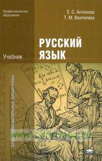 Русский язык: учебник (5-е издание, стереотипное)