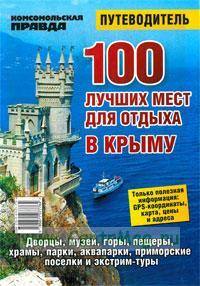 100 лучших мест для отдыха в Крыму