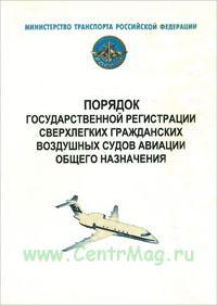 Порядок государственной регистрации сверхлегких гражданских воздушных судов авиации общего назначения