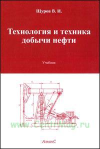 Технология и техника добычи нефти: Учебник для вузов (3-е издание, исправленное и дополненное)