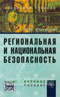 Региональная и национальная безопасность: Учебное пособие (3-е издание, переработанное и дополненное)