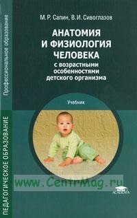 Анатомия и физиология человека ( с возрастными особенностями детского организма): учебник (11-е издание, стереотипное)
