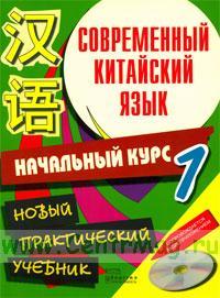 Современный китайский язык. Начальный курс (В 2 т.) Том 1 +CD