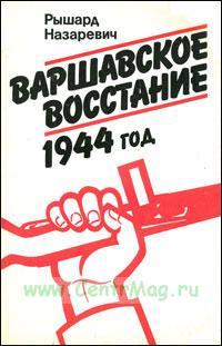 Варшавское восстание 1944 год
