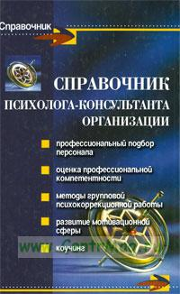 Справочник психолога-консультанта организации