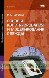 Основы конструирования и моделирования одежды: учебник (2-е издание, стереотипное)