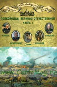 Великие полководцы. Том 17. Полководцы Великой Отечественной. Книга 1