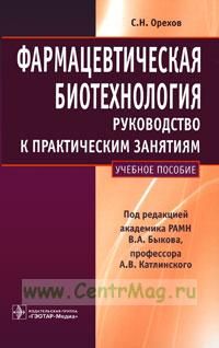 Фармацевтическая биотехнология: руководство к практическим занятиям: учебное пособие