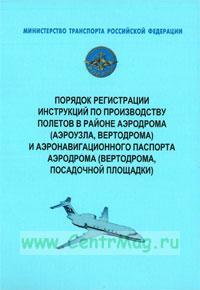 Порядок регистрации инструкций по производству полетов в районе аэродрома (аэроузла, вертодрома)