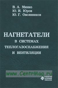 Нагнетатели в системах теплоснабжения и вентиляции: учебное пособие