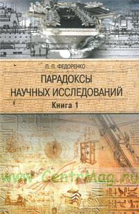Парадоксы научных исследований или Антология научно-технической мысли в военном деле. Книга 1