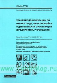 Хранение документации по охране труда, образующейся в деятельности организации (предприятия, учреждения)