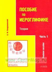 Практический курс китайского языка. Пособие по иероглифике. В 2 ч. Часть I
