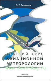 Краткий курс авиационной метеорологии: учебное пособие. 2-е издание