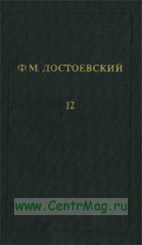 Ф.М. Достоевский. Собрание сочинений в 12 томах. Том 12. Братья Карамазовы (Часть 4)