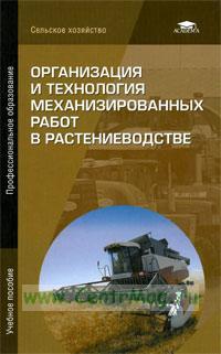 Организация и технология механизированных работ в растениеводстве: учебное пособие (9-е издание, стереотипное)