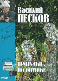 Василий Песков. Книга 22. Прогулки по опушке