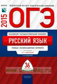 ОГЭ. Русский язык: типовые экзаменационные варианты: 36 вариантов (2-е издание, исправленное и дополненное)