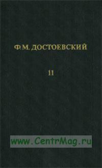 Ф.М. Достоевский. Собрание сочинений в 12 томах. Том 11. Братья Карамазовы (Часть 1-3)