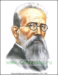 Римский-Корсаков Н.А.