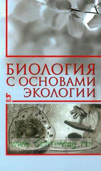 Биология с основами экологии: Учебное пособие (2-е издание, исправленное)