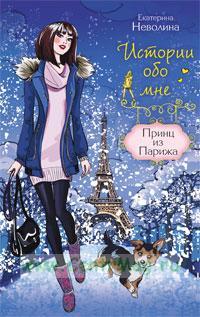 Принц из Парижа: повесть