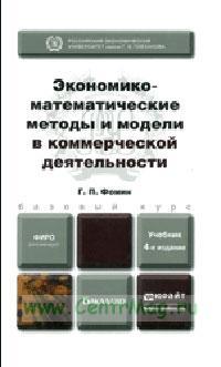 Экономико-математические методы и модели в коммерческой деятельности: учебник (4-е издание, переработанное и дополненное)
