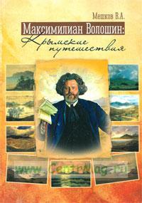 Максимилиан Волошин: Крымские путешествия