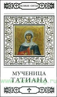 Великие святые. Том 32. Святая мученица Татиана