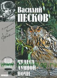 Василий Песков. Книга 15. Чудеса лунной ночи