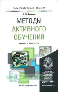 Методы активного обучения: учебник и практикум