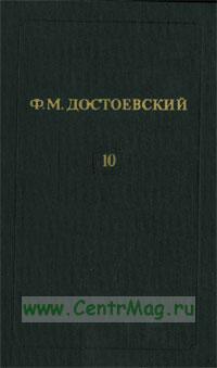 Ф.М. Достоевский. Собрание сочинений в 12 томах. Том 10. Подросток