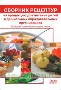 Сборник рецептур блюд и кулинарных изделий для питания детей в дошкольных организациях. Сборник технических нормативов