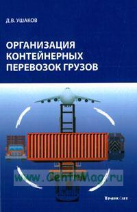Организация контейнерных перевозок грузов. Монография