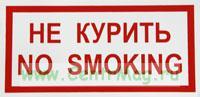 Не курить! No smoking! Табличка