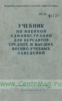 Учебник по военной администрации для курсантов средних и высших военно-учебных заведений
